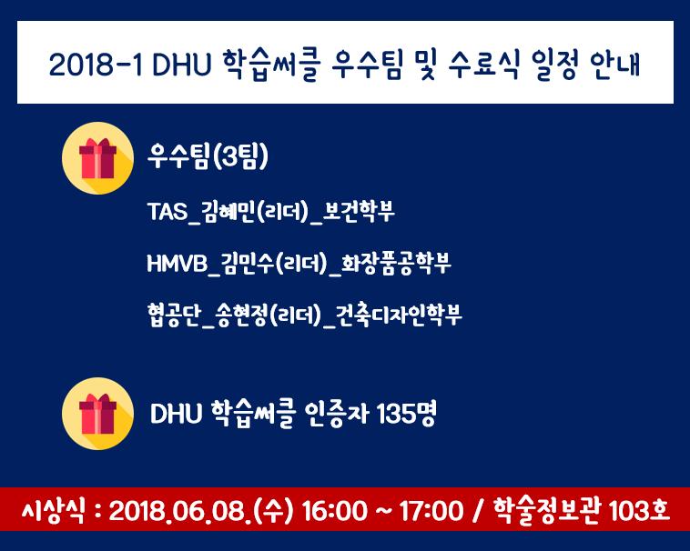 18-1학습써클우수팀