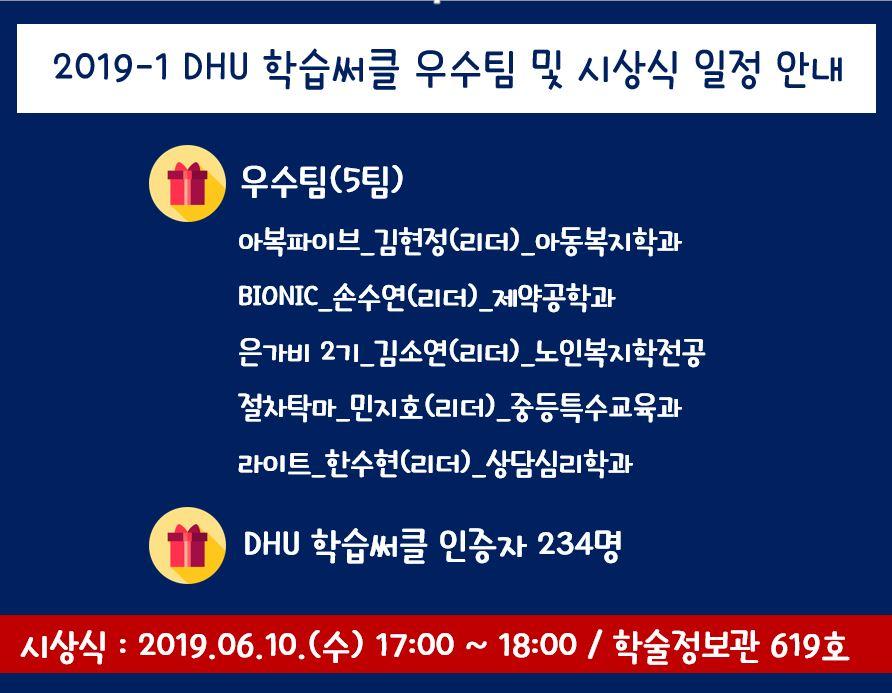 19-1 학습써클우수팀공지