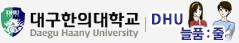 DHU 늘품:줄